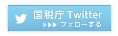 国税庁twitter
