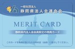 meritcard
